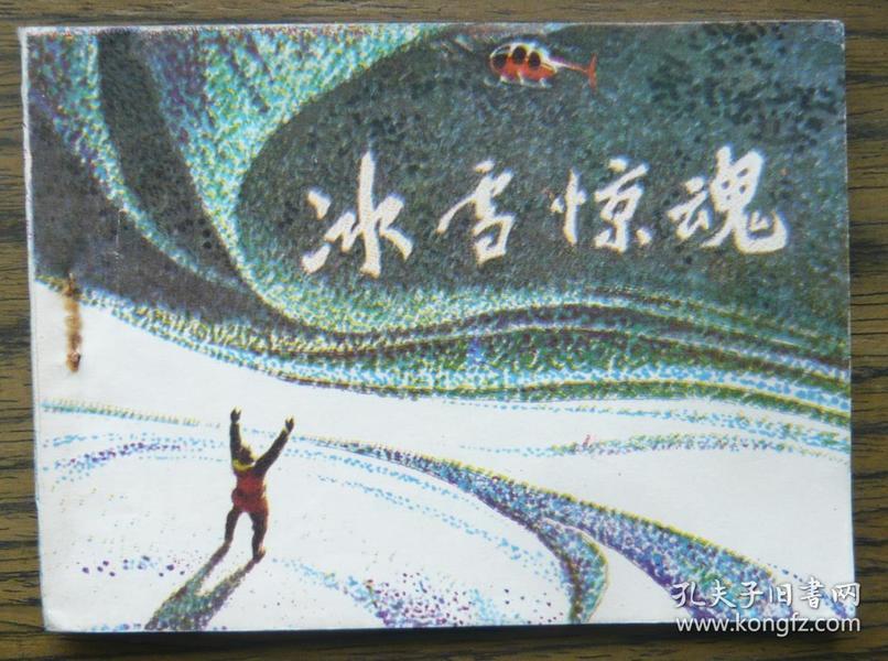 冰雪惊魂   (9-647)
