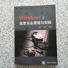 Windows 信息安全原理与实践  缺光盘