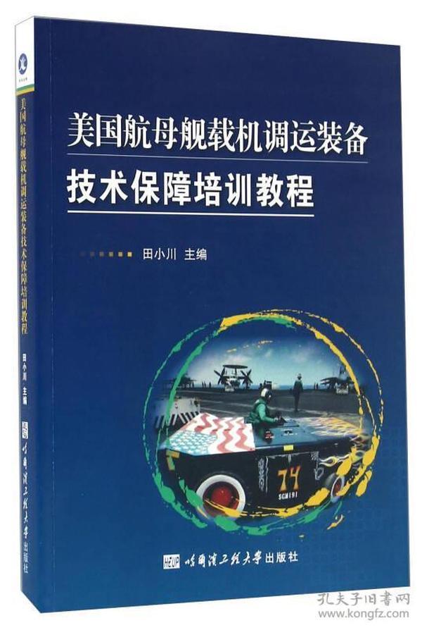 9787566111081美国航母舰载机调运装备技术保障培训教程