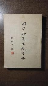胡子靖先生纪念集(绝对低价,绝对好书,私藏品还好,自然旧)
