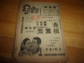 早期金像奖明星电影欣赏--昋槟鸳鸯---民国36年-广州新华戏院-第128期--电影戏单1份---长条型2面,-以图为准.按图发货