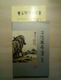 子恺风景画+丰子恺乡土漫画【2本合售·】