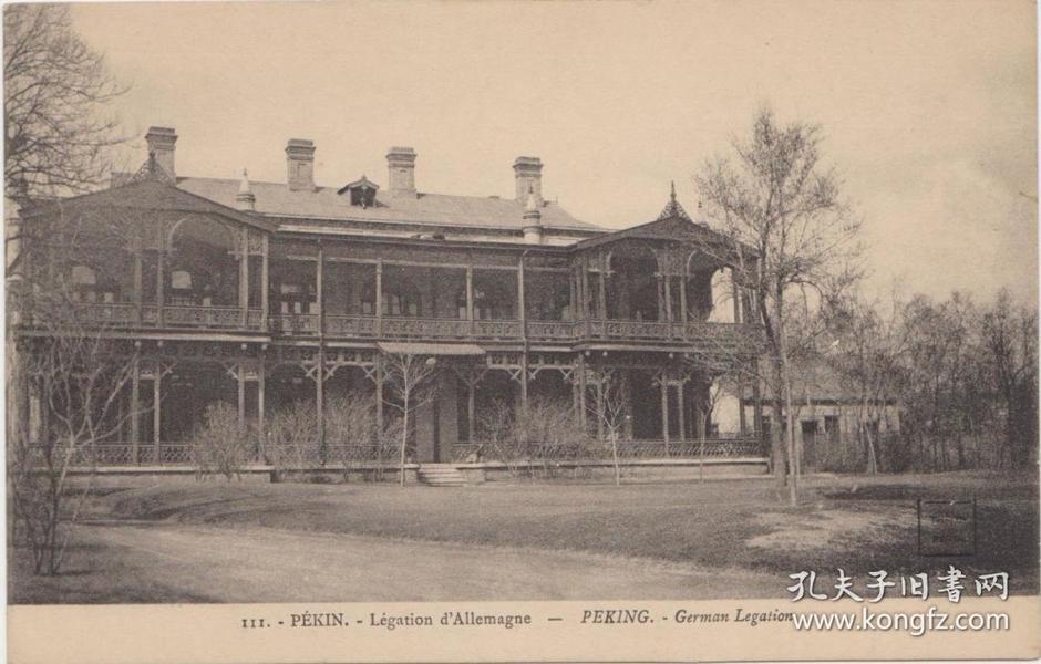 清代民国时期老明信片北京德国领事馆