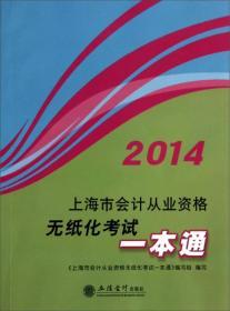 2014上海市会计从业资格无纸化考试一本通 专著 《上海市会计从业资格无纸