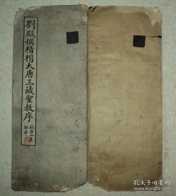 民国珂罗版、刘殿撰褚遂良书、精楷大唐三藏圣教序、经折装全一册。