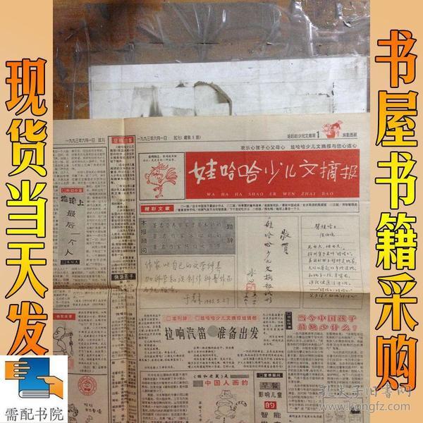 娃哈哈少儿文摘报    1993  试刊
