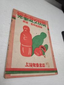 少见民国工艺教科书《儿童泥工玩贝》