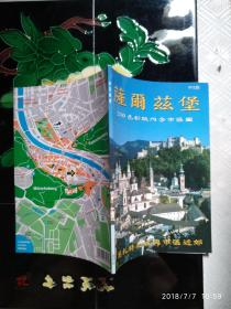 萨尔兹堡250色彩版内含市区图 中文版