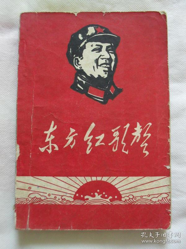 东方红歌声(1)