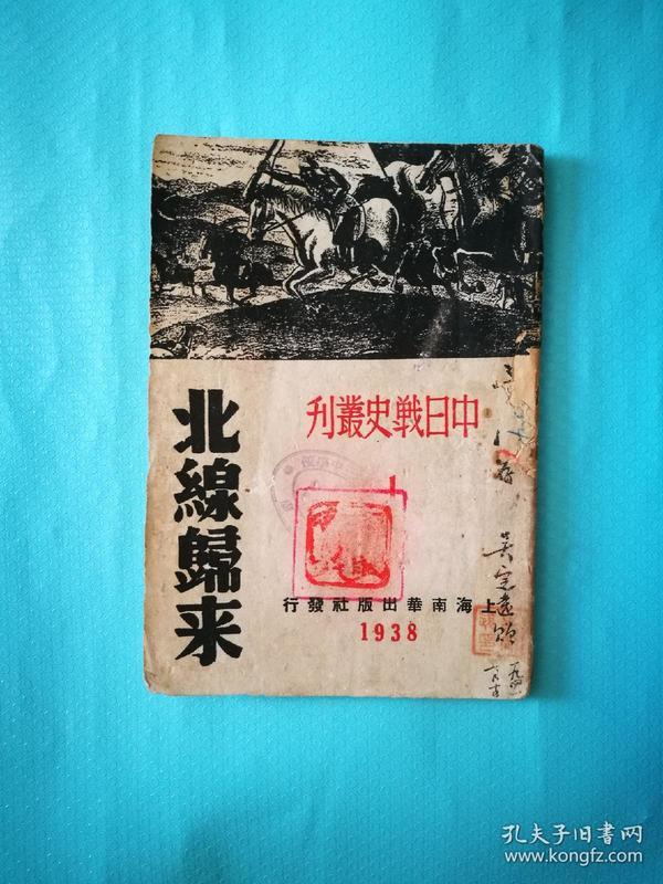 1938年上海南华出版社《北线归来》山西、平汉、保定到石家庄、离开郑州