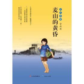 天天典藏·常新港:麦山的黄昏[单色]
