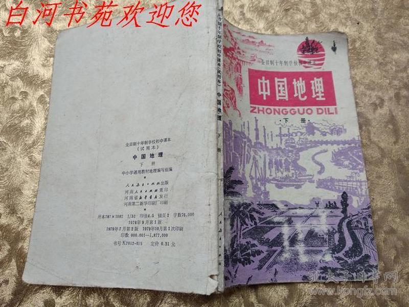 全日制十年制学校初中课本:中国地理下册