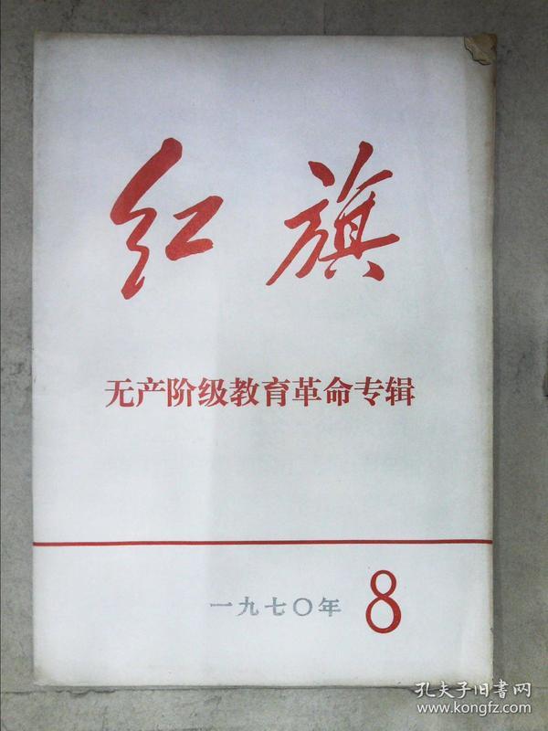 红旗(1970.8)(带毛主席语录)