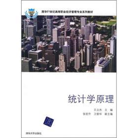 统计学原理/清华21世纪高等职业经济管理专业系列教材