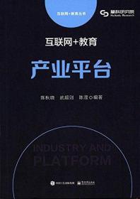 互聯網+教育:產業平臺