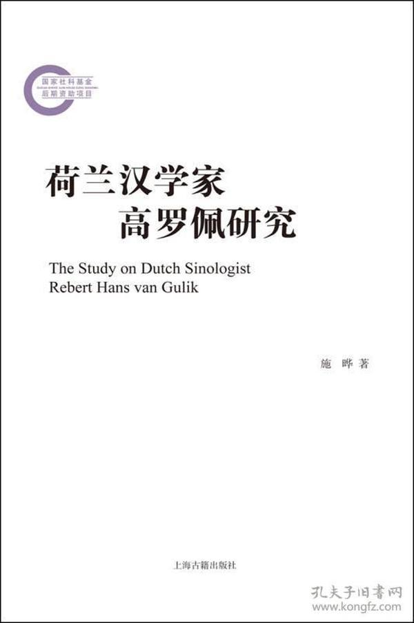 新书--荷兰汉学家高罗佩研究 施晔 施晔著9787532582488