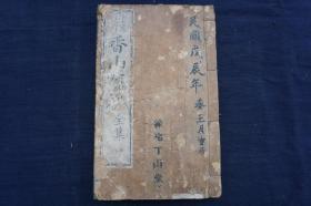 大乘法宝《香山宝卷》上下两卷厚厚一册
