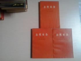 古代社会(全三册)