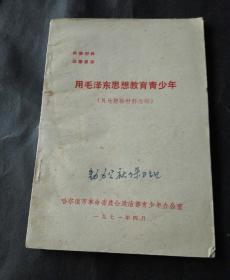 用毛泽东思想教育青少年 文革出版!