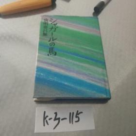 日本原版书(虫明亚吕无)