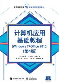 计算机应用基础教程(Windows 7+Office 2010)(第4版)