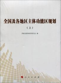 全国及各地区主体功能区规划(上)