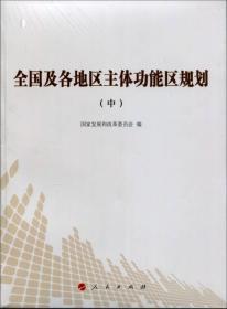 全国及各地区主体功能区规划(中)