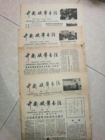 中国硬笔书法 (创刊1--5期合售)