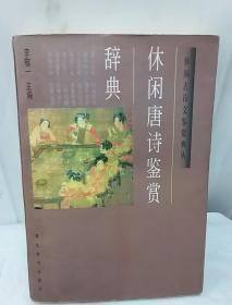 休闲唐诗鉴赏辞典