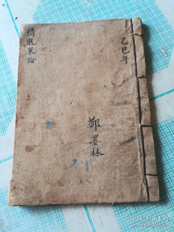 迎七一,革命文献,革命烈士郑墨林,早期军事训练手册,书信。手抄。