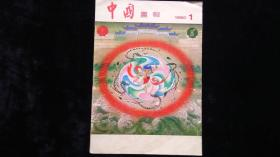 中国画报1980年第一期
