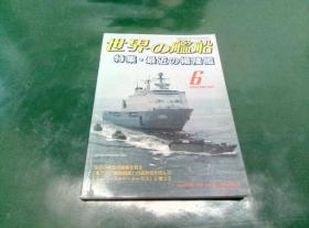 日文原版   世界的舰船  2000年6
