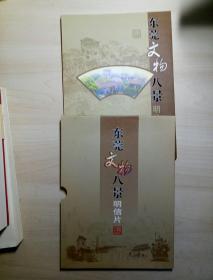 东莞文物八景明信片一套
