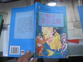 迪斯尼电影故事:(小美人鱼系列)《娜法齐皇宫之旅》《新歌剧诞生记》《阿丽斯塔的新男友》《间谍爱丽儿》《妒忌的珀儿》《小心!川顿国王》《魂宫》7册合售