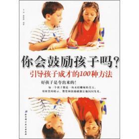 你会鼓励孩子吗?:引导孩子成长的100种方法