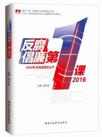 《2016-反腐倡廉第1课》