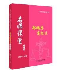 2017年国家司法考试名师课堂知识篇 郄鹏恩商经法