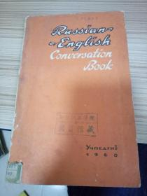 【英文原版】RUSSIAN-ENGLISH CONVERSATION BOOK(32开)