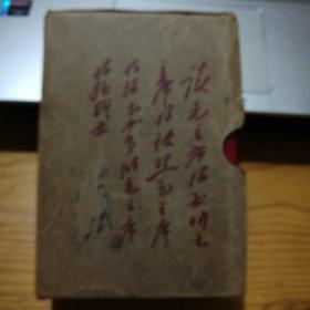 毛泽东选集64开一卷本(战士版,北京第一次印刷)