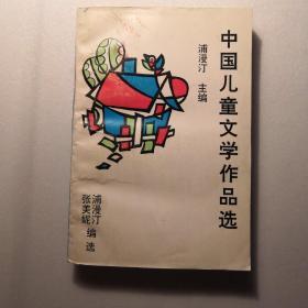 中国儿童文学作品选。