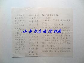 著名书画家、百岁诗词大家 范韧庵 约八十年代信札 一通三页(关于《楷则》和《书法辞典》出版等事,书法极佳)199