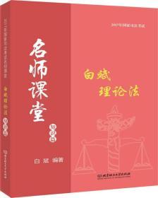 2017年国家司法考试名师课堂 白斌理论法 知识篇