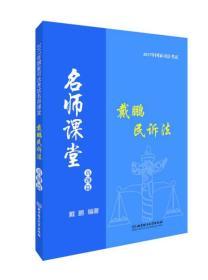 2017年国家司法考试名师课堂:戴鹏民诉法 真题篇