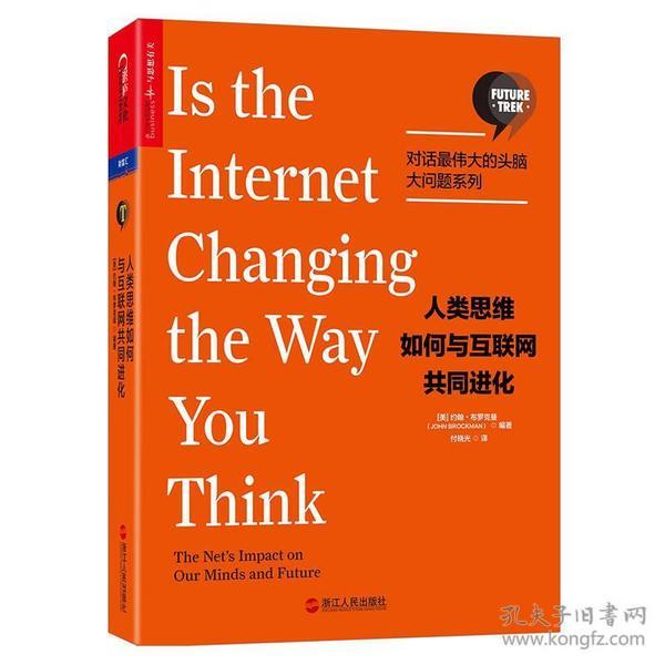 人類思維如何與互聯網共同進化