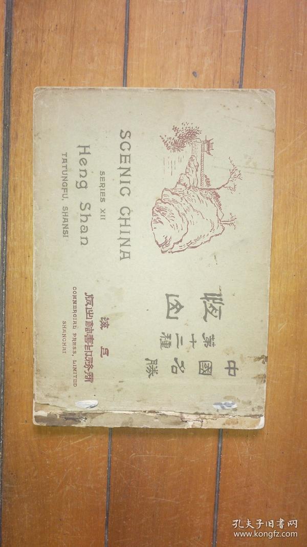 中国名胜 第十二种 恒山 武进蒋维乔编纂 初版发行 1919年商务印书馆出版 详情见图
