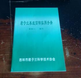 《君子兰养殖简明实用手册》(内部资料)