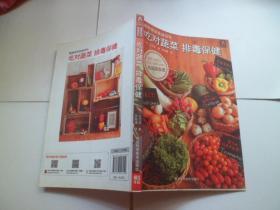 健康蔬菜食谱百科:吃对蔬菜排毒保健