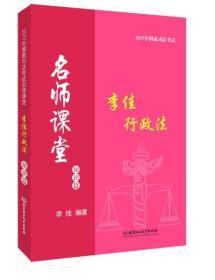 2017名师课堂  李佳行政法  知识篇