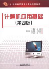 計算機應用基礎(第四版)/21世紀高職高專計算機規劃教材