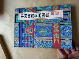 钤印本:中国建筑彩画图集 《古建园林技术》编辑部 北京市古代建筑设计研究所